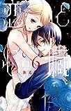 恋と心臓 6 (花とゆめコミックススペシャル)