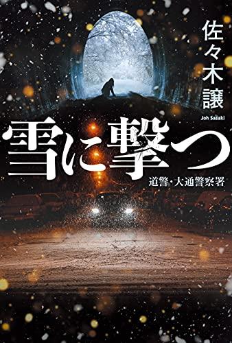 雪に撃つ 北海道警察