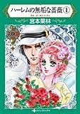 ハーレムの無垢な薔薇 1 (ハーレクインコミックス)
