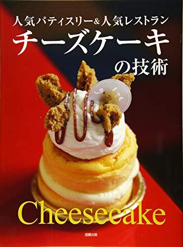 人気パティスリー&人気レストラン チーズケーキの技術