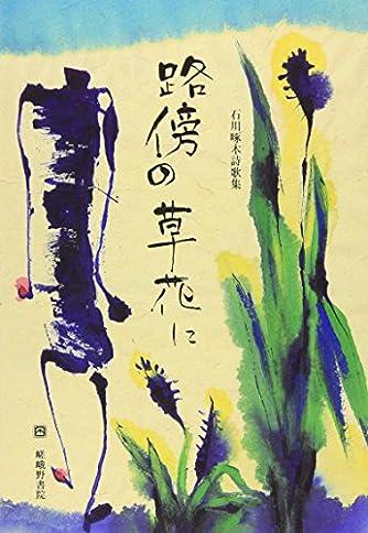 路傍の草花に―石川啄木詩歌集