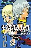 キングダム ハーツ チェイン オブ メモリーズ 2巻 (デジタル版ガンガンコミックス)