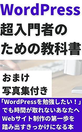 WordPress入門 超入門者のための教科書: WordPressを勉強したいけど時間が取れないあなたへ