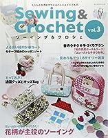 Sewing&Crochet vol.3 (レッスンシリーズ)