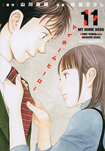 マイホームヒーロー(11) (ヤンマガKCスペシャル)