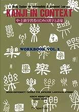Kanji in Context Workbook vol 2: Bk. 2 (Kanji in Context Series)