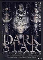 映画チラシ『DARK STAR H・R・ギーガーの世界』+おまけ最新映画チラシ3枚