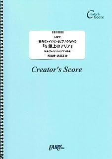 独奏ヴァイオリンとピアノのための「G線上のアリア」/バッハ(Bach) (LSP2)[クリエイターズ スコア] (Creator´s Score)