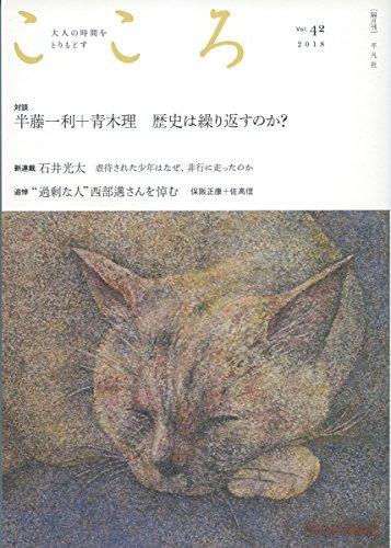 こころ Vol.42