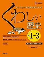 くわしい歴史 中学1~3年 新訂版 (中学くわしい)