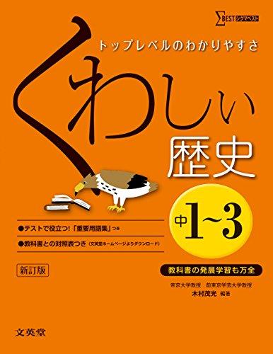 文英堂『くわしい歴史 中学1~3年 新訂版 (中学くわしい)』