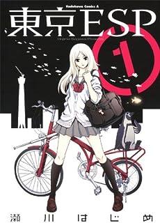 東京ESP(1) (角川コミックス・エース)
