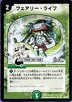 DMC47-42 フェアリー・ライフ (ヒーローズカード) (コモン) 【 デュエマ ヒーローズクロスパック [勝舞編] 収録 デュエルマスターズ カード 】