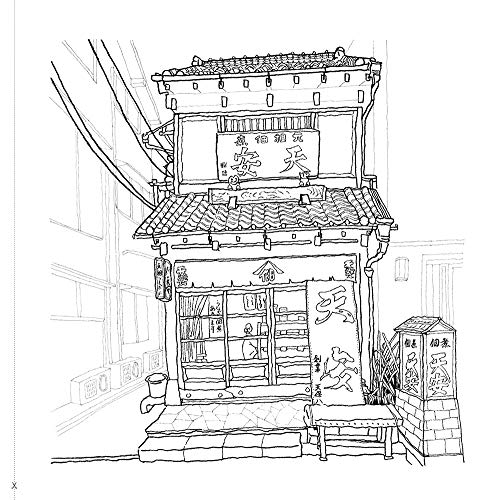 おとなのスケッチ塗り絵なつかしい日本の町並み・レトロな風景〜昭和なたてものと情景編〜
