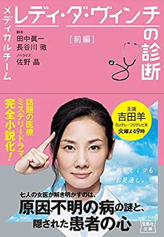 メディカルチーム レディ・ダ・ヴィンチの診断 前編 (宝島社文庫)