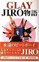 GLAY JIRO物語 (アーチスト解体新書)