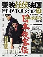 東映任侠映画DVDコレクション 31号 (日本侠客伝 浪花篇) [分冊百科] (DVD付) (東映任侠映画傑作DVDコレクション)