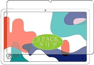 3枚 VacFun フィルム , HUAWEI MatePad 10.4 BAH3-W09 / BAH3-AL00 向けの 保護フィルム 液晶保護 フィルム 保護フィルム(非 ガラスフィルム 強化ガラス ガラス ) 改善版