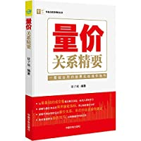 Essentials of a relationship between volume and price to see the stock combat operations guide book will be used!(Chinese Edition)