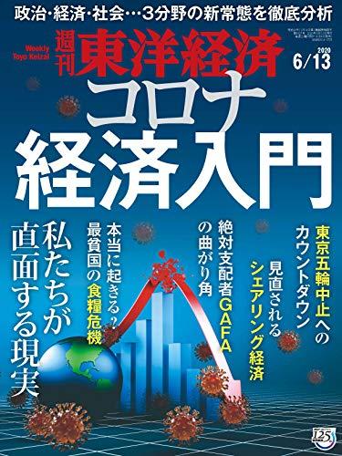 週刊東洋経済 2020年6/13号 [雑誌]