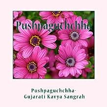 Pushpaguchchha: Gujarati Kavya Sangrah (Gujarati Edition)
