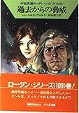 過去からの脅威 (ハヤカワ文庫 SF (605)―宇宙英雄ローダン・シリーズ 109)