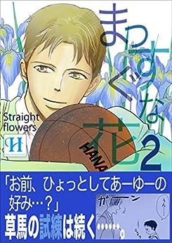 [はなのうた【for girls】, hananouta books]のまっすぐな花 2 (hananouta books)