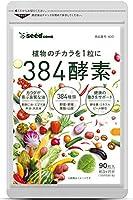 シードコムス 384酵素 サプリメント 野菜 野草 果実 海藻 キノコ 豆類 ビール酵母 亜麻仁油 エゴマ油 植物レシチン (約3ヶ月分 90粒)