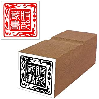Web落款<702>篆書体(21mm印)