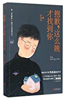 Sorry, I Found You So Late (Chinese Edition)