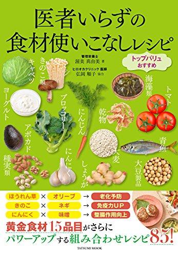 医者いらずの食材使いこなしレシピ ~トップバリュおすすめ~ (タツミムック)