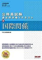 公務員試験 過去問攻略Vテキスト (14) 国際関係