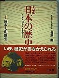 日本人の誕生 (大系 日本の歴史)