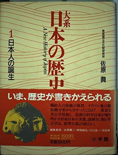日本人の誕生 (大系 日本の歴史)の詳細を見る