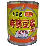 丸美屋 麻婆豆腐の素 甘口 950g