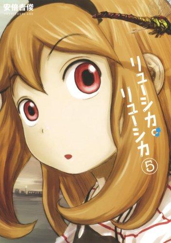 リューシカ・リューシカ(5) (ガンガンコミックスONLINE)の詳細を見る