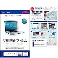 メディアカバーマーケット Lenovo IdeaPad S540 [13.3インチ(2560x1600)] 機種で使える【極薄 キーボードカバー フリーカットタイプ と 反射防止液晶保護フィルム のセット】