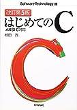 改訂第5版 ANSI C対応 はじめてのC (Software Technology)