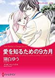 愛を知るための9カ月 (ハーレクインコミックス)