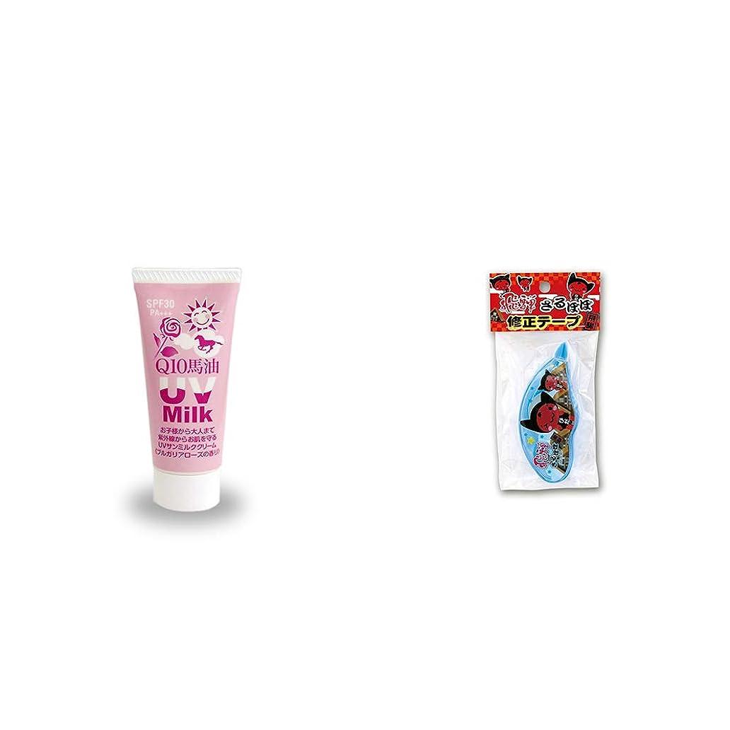 記述するスクランブルのれん[2点セット] 炭黒泉 Q10馬油 UVサンミルク[ブルガリアローズ](40g)?さるぼぼ 修正テープ【ピンク】