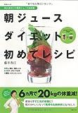 朝ジュースダイエット 初めてレシピ (生活シリーズ)