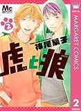 虎と狼 2 (マーガレットコミックスDIGITAL)