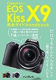 キヤノン EOS Kiss X9 完全ガイド Handbook