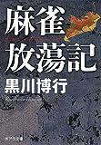 ([く]5-1)麻雀放蕩記 (ポプラ文庫)