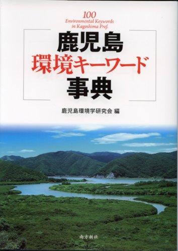 鹿児島環境キーワード事典の詳細を見る