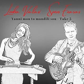 Yanni Mou to Mandili Sou / Take 5 (Medley)