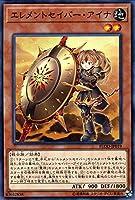 エレメントセイバー・アイナ ノーマル 遊戯王 フレイムズ・オブ・デストラクション flod-jp019