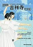 吉祥寺.mag Vol.03