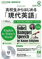 NHK CD ラジオ 高校生からはじめる「現代英語」 2018年8月号