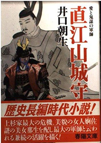 直江山城守―愛と鬼謀の軍師 (春陽文庫)の詳細を見る